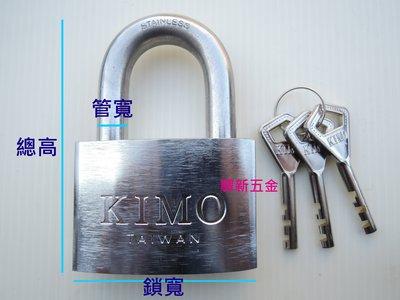 *含稅《驛新五金》KIMO不鏽鋼防盜鎖-同號60mm 白鐵鎖 安全鎖 保險櫃鎖 鑰匙鎖 鎖頭 門鎖 掛鎖 冷凍鎖 台灣製