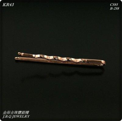 金保全珠寶銀樓(KR43)14K玫瑰金 客製 鑲鑽髮夾(請勿直接下標~國際金價波動調價 請詢問新報價)~訂製