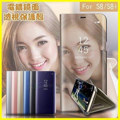 全透視感應鏡面殼 iphone X 7 8 6S plus XR XS MAX/S9/S9+/S10/S10+/Note9 站立式手機殼/智慧顯影皮套保護殼