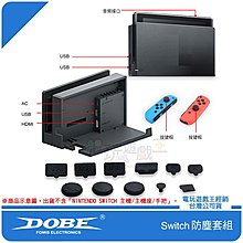 ☆電玩遊戲王☆現貨 DOBE任天堂 Nintendo Switch NS 主機防塵塞套組送9H玻璃貼