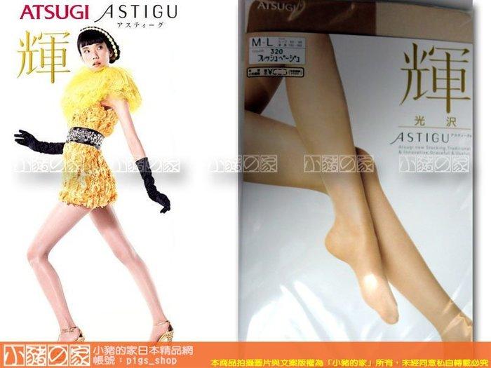 【小豬的家】ATSUGI~全新系列ASTIGU品牌《輝》閃亮光澤絲襪/褲襪(日本製)