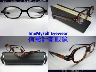 ImeMyself Eyewear Matsuda 10306 Polygon Prescription glasses