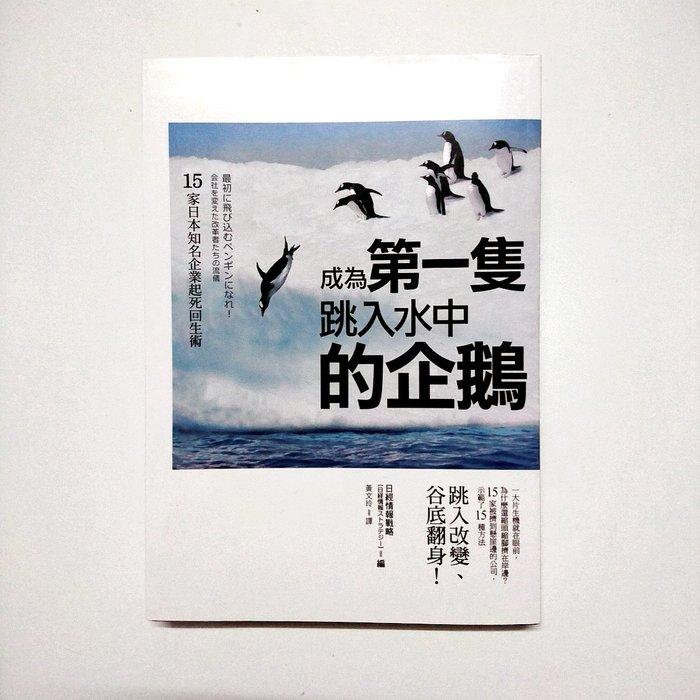 AsukA的衣物間~成為第一隻跳入水中的企鵝15家日本知名企業起死回生術日經情報戰略9789862483398