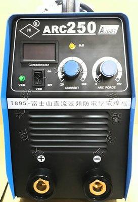 附發票*東北五金*日本富士山 變頻電焊機 250A 附電錶防電擊超強力型 ARC250 優惠價!