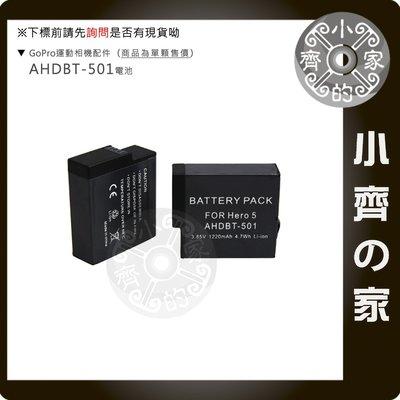 副廠 GoPro HERO 5 Hero5 極限運動 攝影機 相容原廠 AHDBT-501鋰電池-小齊的家