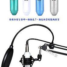 RC語音第2號套餐之13:ISK AT100 電容麥克風 + NB-35懸臂360度支架+ 13cm防噴網