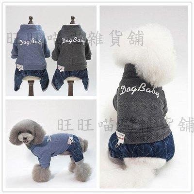 《BABY拼接四腿棉衣》 寵物衣服 四腿裝 狗衣服 寵物用品 狗衣服 牛仔造型【ES588】