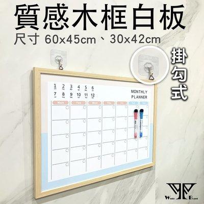 【WTB木框】質感木框系列月曆白板(30x42cm)  附配件包/黑木框/原木框/白板/月曆/含稅附發票
