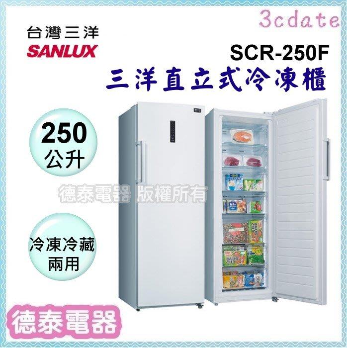 可議價~SANLUX【SCR-250F】台灣三洋 250公升直立式冷凍櫃 【德泰電器】