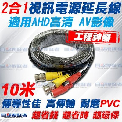 目擊搜証者 AHD 1080P TVI CVI CVBS 影像 電源 延長 BNC 工程 DIY 10米 懶人線 視訊線