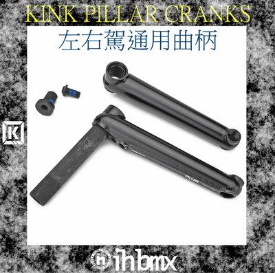 [I.H BMX] KINK PILLAR CRANKS 左右駕通用曲柄 175mm 街道車 單速車 極限單車