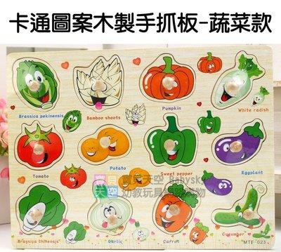 ◎寶貝天空◎【卡通圖案木製手抓板-蔬菜款】認知抓板,釘板拼圖,字母數字板,教具玩具桌遊,幼兒開發啟蒙