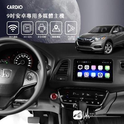 M1D【9吋多媒體安卓機】Honda HR-V HRV PLAY商店下載 手機熱點WIFI分享 導航 BuBu車用品