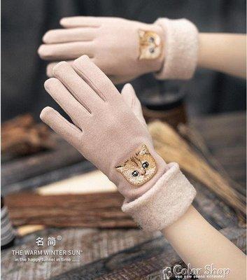 『天天折扣』麂皮絨五指刺繡貓咪韓版可愛秋季女觸屏冬天保暖加絨騎行分指手套