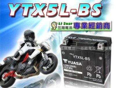 ☼ 台中電池 ►湯淺5號機車電池 (YTX5L-BS) TTZ7SL 加強版 俏麗Cherry 50/100 電瓶