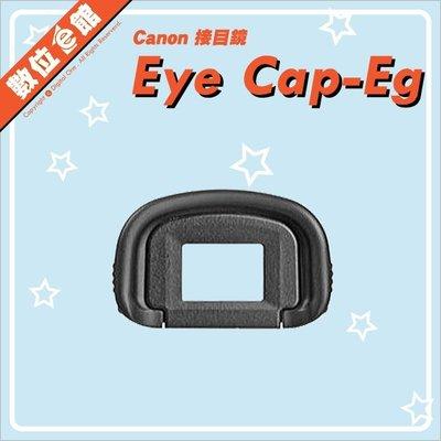 數位e館 原廠 Canon 佳能 Eye Cap-Eg 接目鏡 觀景窗延伸器 眼罩 觀景窗 接目器 取景器