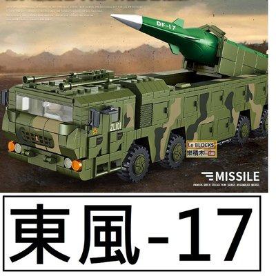 樂積木【預購】第三方 東風-17 導彈發射車 1164片 非樂高LEGO相容 軍事 戰車 639007