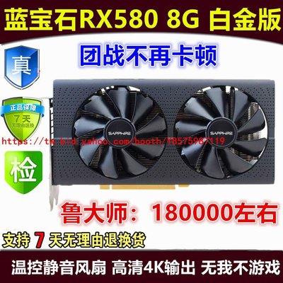 藍寶石RX580 8G 4G顯卡 臺式機電腦獨立顯卡 游戲顯卡 GTX970顯卡6022[淘淘小店][淘淘小店]