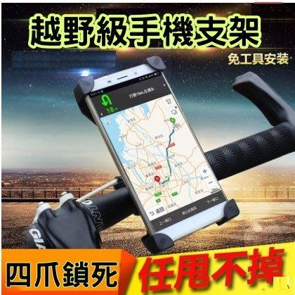 Bang 自行車機車通用 手機支架 鷹爪設計 導航支架 寶可夢 車夾 pokemon go iphone【H70】