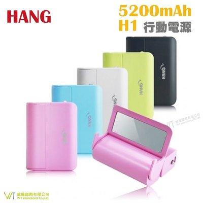 【WT 威騰國際】H1 5200mAh 粉彩化妝鏡 手機立架 LED 行動電源 充電
