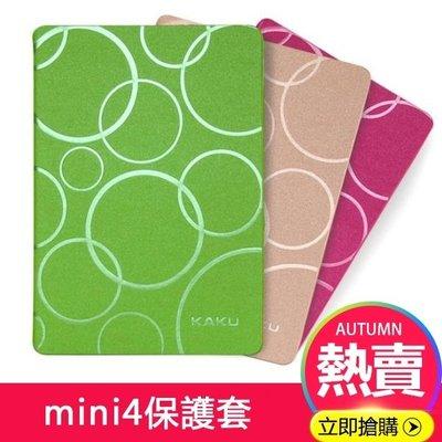 店長嚴選iPad mini4保護套mini2防摔殼Pad蘋果平板迷你1/3超薄i全包