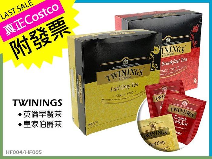 單包Twinings唐寧茶包!真Costco好市多打統編附發票 英倫 早餐茶 皇家 伯爵 /URS