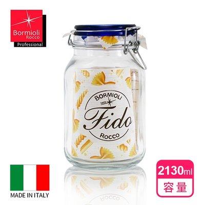 【義大利Bormioli Rocco】Fido藍蓋玻璃密封罐2130ml 儲物罐/收納罐