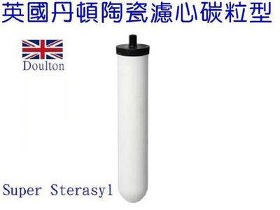 [源灃淨水]英國原裝丹頓陶瓷濾心(碳粒型)650元/支SuperSterasy型