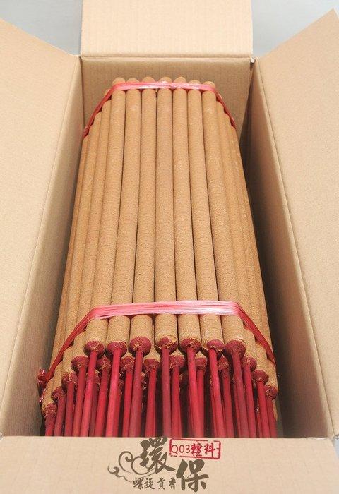 環保貢香【和義沉香】《編號Q03》 台製檀料環保螺旋貢香 手工環保螺旋貢香 工廠團購最低價 2尺6 十斤裝$650