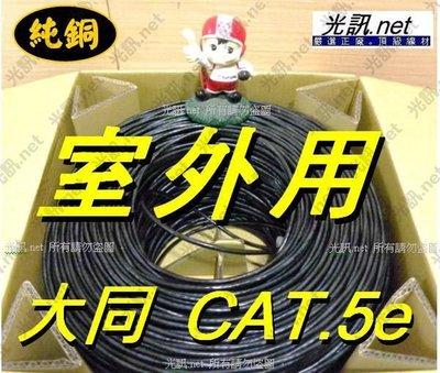 [ 光訊 兩箱免運 ] 大同網路線 Cat 5e PE 305米 室外 戶外用 網路線 $2450 CAT 6 PE