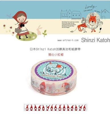 ~Artree~ Shinzi Katoh和紙膠帶~開心小紅帽