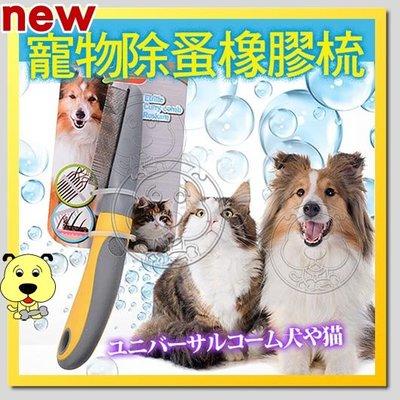 【🐱🐶培菓寵物48H出貨🐰🐹】DYY》寵物美容貓狗除蚤橡膠排梳(長20cm*寬4cm) 特價149元(蝦)