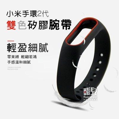 【飛兒】多色可選!小米手環 2代 雙色 矽膠 腕帶 手環 錶帶 智能手環 運動 彩色替換 126
