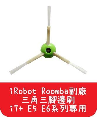 【艾思黛拉 A0535】iRobot Roomba 配件 副廠 三角三腳邊刷 掃地機 i7+ E5 E6系列專用