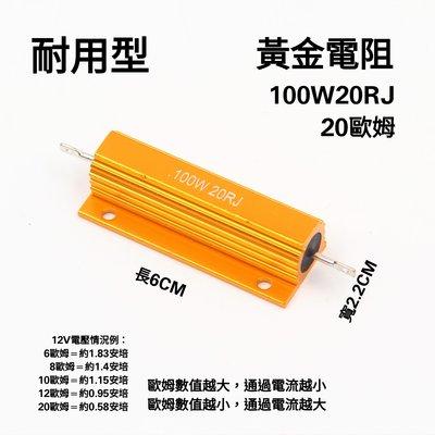 6歐姆 8歐姆 10歐姆 12歐姆 20歐姆 黃金電阻 方向燈 防快閃 解碼 耐用型 100瓦 100W