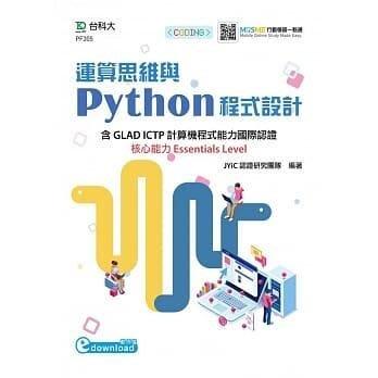 《度度鳥》運算思維與Python程式設計:含GLAD ICTP計算機程式能力國│台科大│JYiC│全新│定價:450元