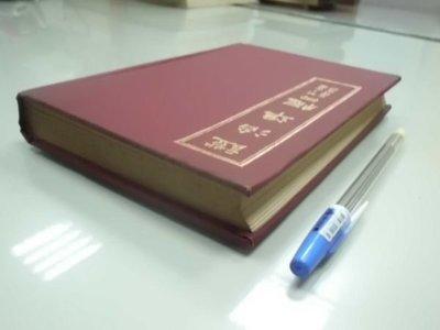 A1cd☆民國58年『證治準繩(四)』明.金壇.王肯堂  撰《文力印書館》~精裝本