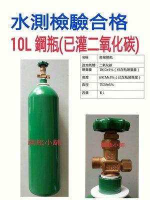 """╭☆°鋼瓶小舖""""  10L鋼瓶(已灌二氧化碳CO2)~升級Sodastream氣泡機、水草養殖~"""