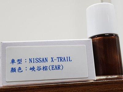<名晟鈑烤>艾仕得(杜邦)Cromax 原廠配方點漆筆.補漆筆 NISSAN X-TRAIL 顏色:峽谷棕(EAR)