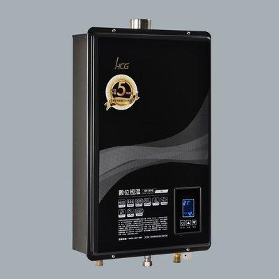 【巧媳婦】和成HCG→GH1655 數位恆溫熱水器16公升(詢價有禮,來問破盤價)