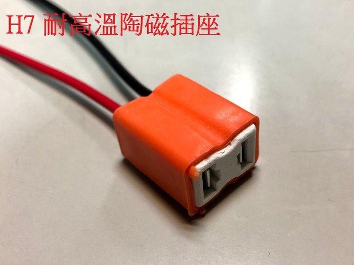 新店【阿勇的店】H7 耐高温陶磁插座大燈電源插座 陶磁超耐高温/超安全 型號:H7 插座
