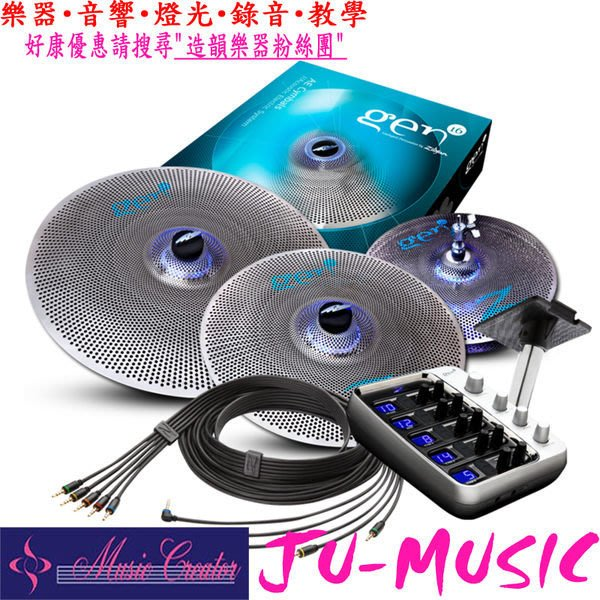 造韻樂器音響- JU-MUSIC - Zildjian Gen16 Digital Vault Z-Pack Vol. 1 - A Series 電子鈸 銅鈸