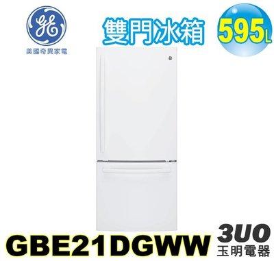 (可議價)GE奇異592L雙門冰箱價格《GBE21DGWW》【白】