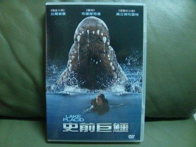 ☆ 影音加油站/史前巨鱷 (Lake Placid)  全新零售版+特別收錄DVD/直購價50元/下標就賣