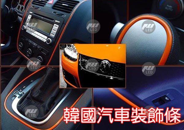 @JW宙威@ 裝飾條 車用飾條 車身裝飾條 3M裝飾條 水箱罩貼 車內裝飾條 韓國汽車裝飾條 3米60元