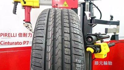 順元輪胎  PIRELLI 倍耐力 Cinturato P7 215/60/16  全系列  歡迎洽詢