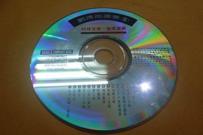 紫色小館-87-2------劉清池演奏6