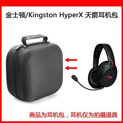 耳機包 音箱包收納盒適用于金士頓(Kingston) HyperX 天箭電競耳機包保護包收納盒硬殼