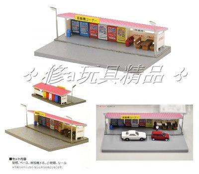 ✤ 修a玩具精品 ✤☾日本盒玩☽ 迷你 販賣機休息區 場景模型 1/150 限量販售 又到了投飲料的時間