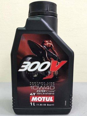 【小皮機油】四瓶送一張原廠貼紙 魔特 MOTUL 300V FACTORY LINE 4T 10W40 10w-40